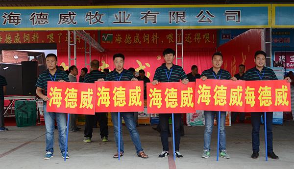 海德威热烈祝贺 河北省(昌黎)第九届毛皮特养产品交易大会胜利落幕